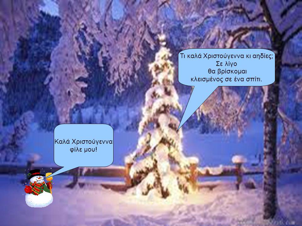 Τι καλά Χριστούγεννα κι αηδίες; Σε λίγο θα βρίσκομαι