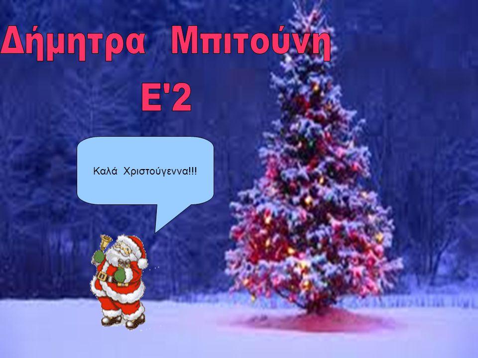 Δήμητρα Μπιτούνη Ε 2 Καλά Χριστούγεννα!!!