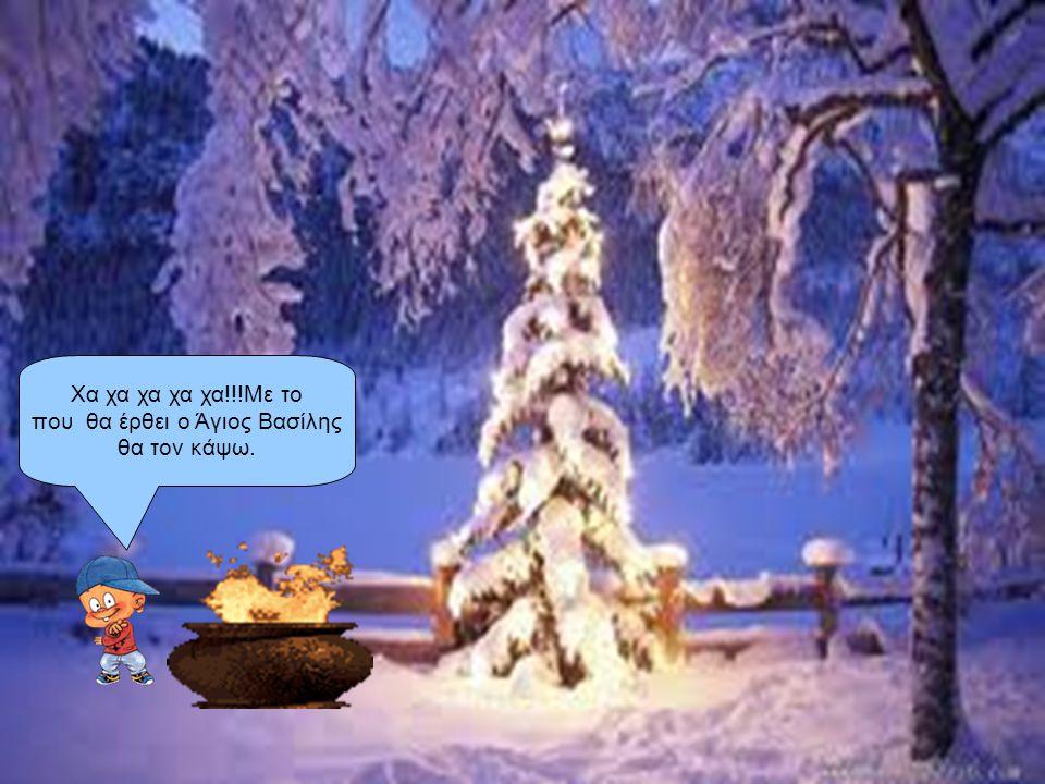 που θα έρθει ο Άγιος Βασίλης