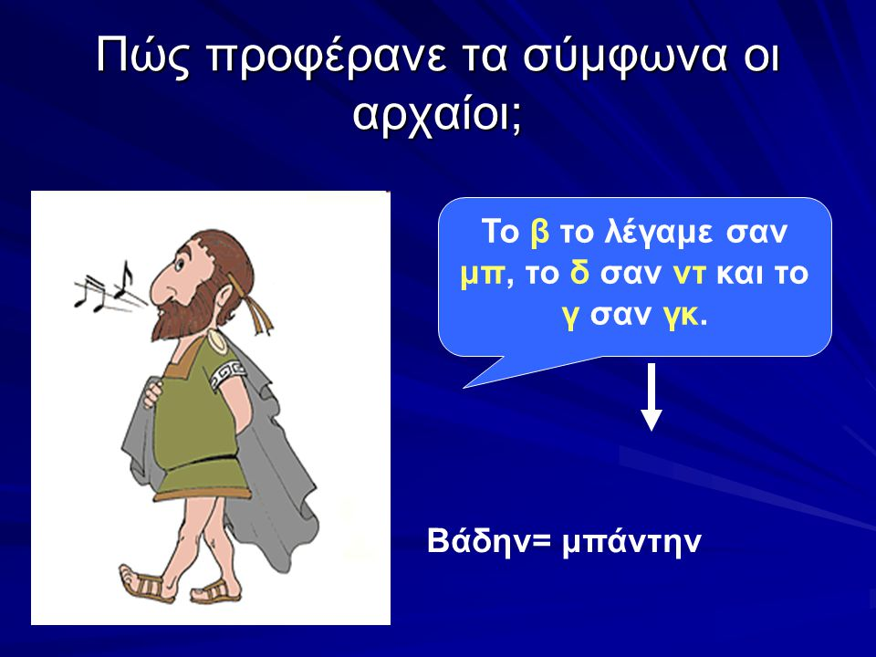 Πώς προφέρανε τα σύμφωνα οι αρχαίοι;