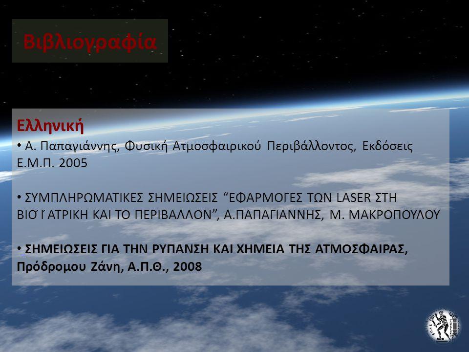 Βιβλιογραφία Ελληνική