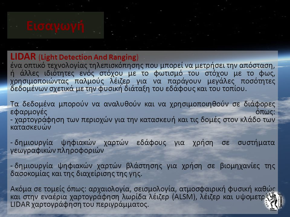 Εισαγωγή LIDAR (Light Detection And Ranging)