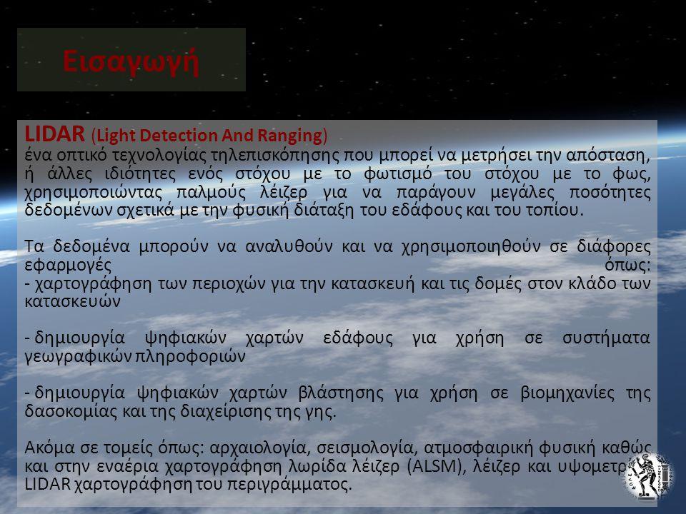Εισαγωγή LIDAR (Light Detection And Ranging)
