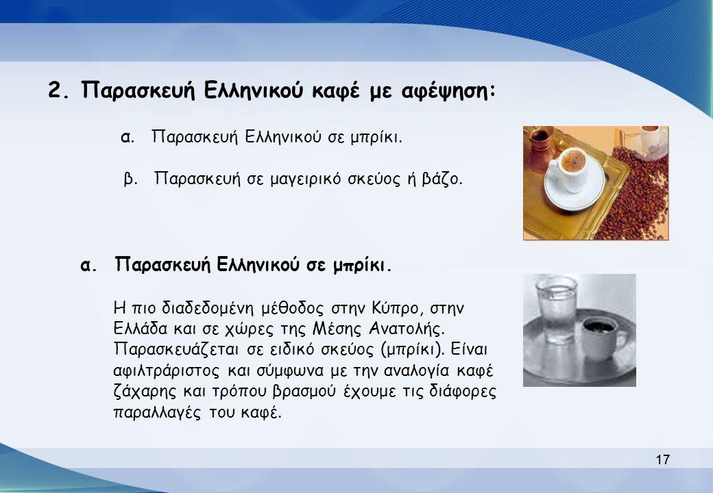 Παρασκευή Ελληνικού καφέ με αφέψηση: