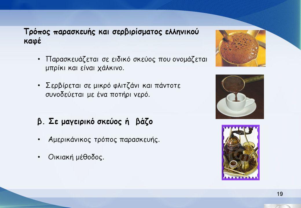 Τρόπος παρασκευής και σερβιρίσματος ελληνικού καφέ