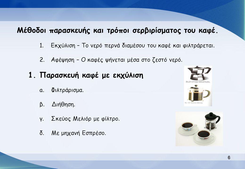 Μέθοδοι παρασκευής και τρόποι σερβιρίσματος του καφέ.