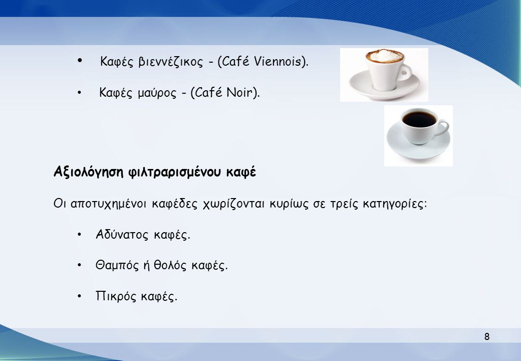 Καφές βιεννέζικος - (Café Viennois).