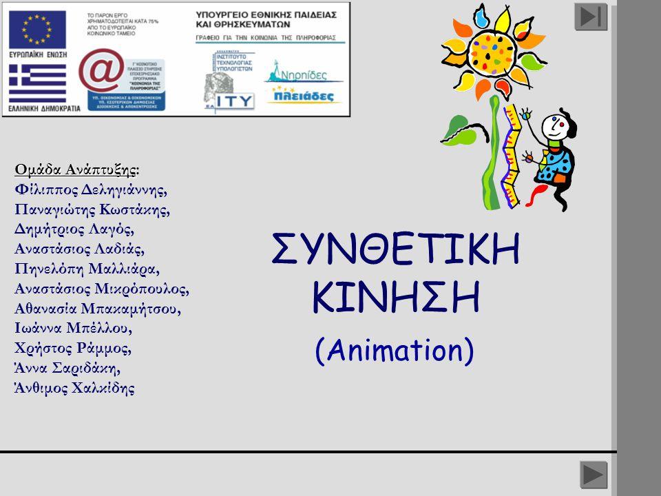 ΣΥΝΘΕΤΙΚΗ ΚΙΝΗΣΗ (Animation) Ομάδα Ανάπτυξης: