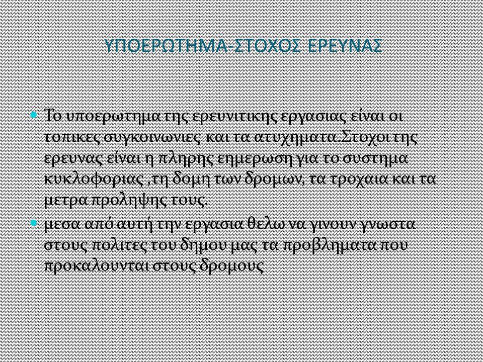 ΥΠΟΕΡΩΤΗΜΑ-ΣΤΟΧΟΣ ΕΡΕΥΝΑΣ