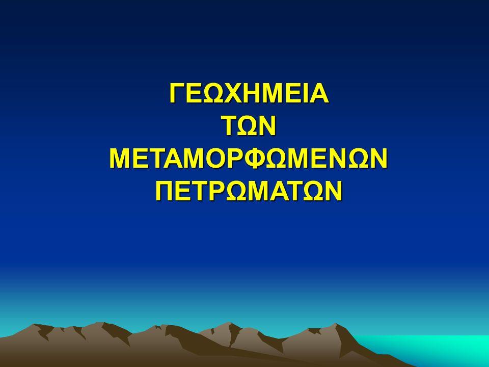 ΜΕΤΑΜΟΡΦΩΜΕΝΩΝ ΠΕΤΡΩΜΑΤΩΝ