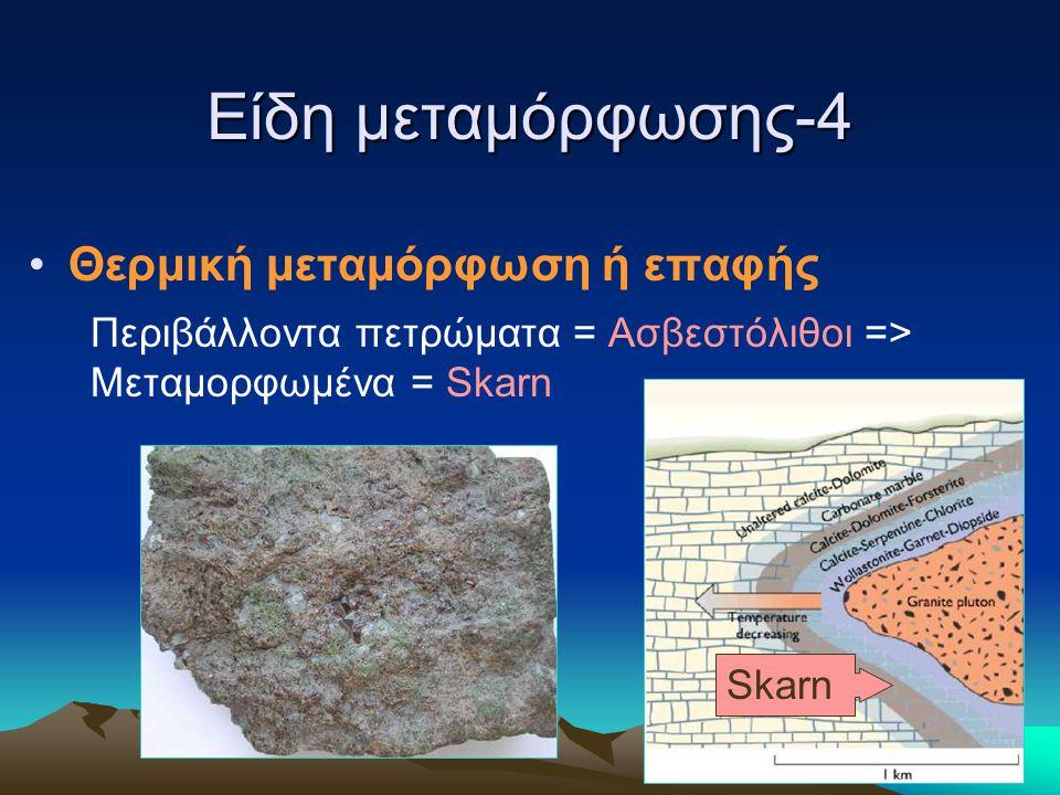 Είδη μεταμόρφωσης-4 Θερμική μεταμόρφωση ή επαφής