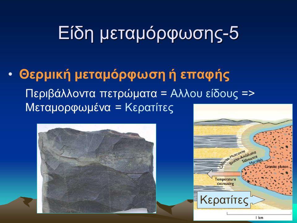 Είδη μεταμόρφωσης-5 Θερμική μεταμόρφωση ή επαφής