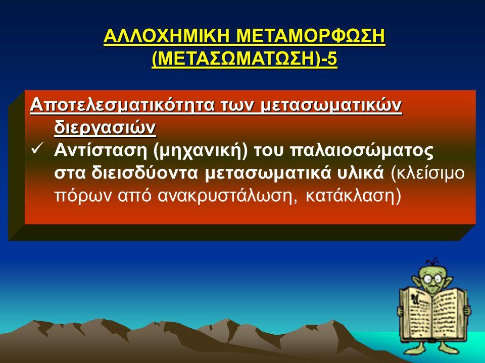 ΑΛΛΟΧΗΜΙΚΗ ΜΕΤΑΜΟΡΦΩΣΗ (ΜΕΤΑΣΩΜΑΤΩΣΗ)-5