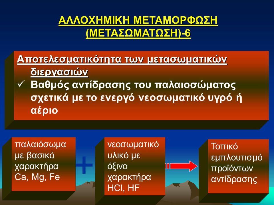 ΑΛΛΟΧΗΜΙΚΗ ΜΕΤΑΜΟΡΦΩΣΗ (ΜΕΤΑΣΩΜΑΤΩΣΗ)-6