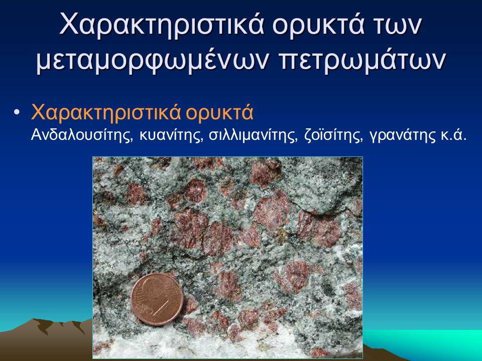 Χαρακτηριστικά ορυκτά των μεταμορφωμένων πετρωμάτων