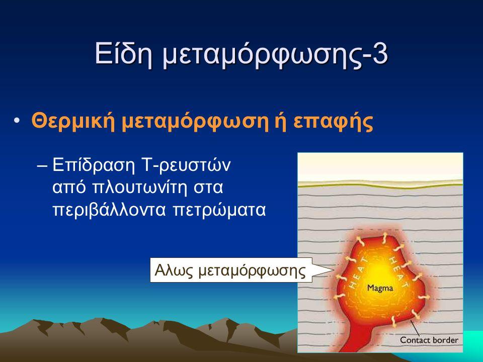 Είδη μεταμόρφωσης-3 Θερμική μεταμόρφωση ή επαφής