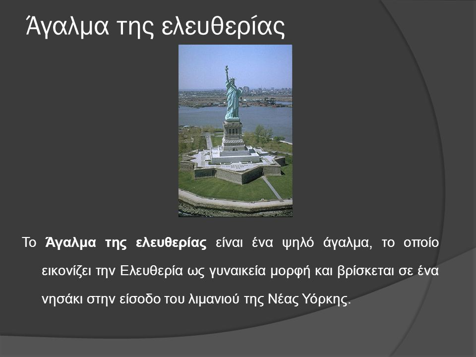 Άγαλμα της ελευθερίας