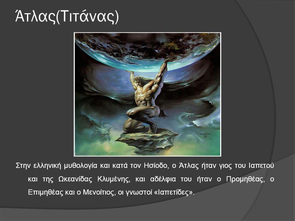 Άτλας(Τιτάνας)