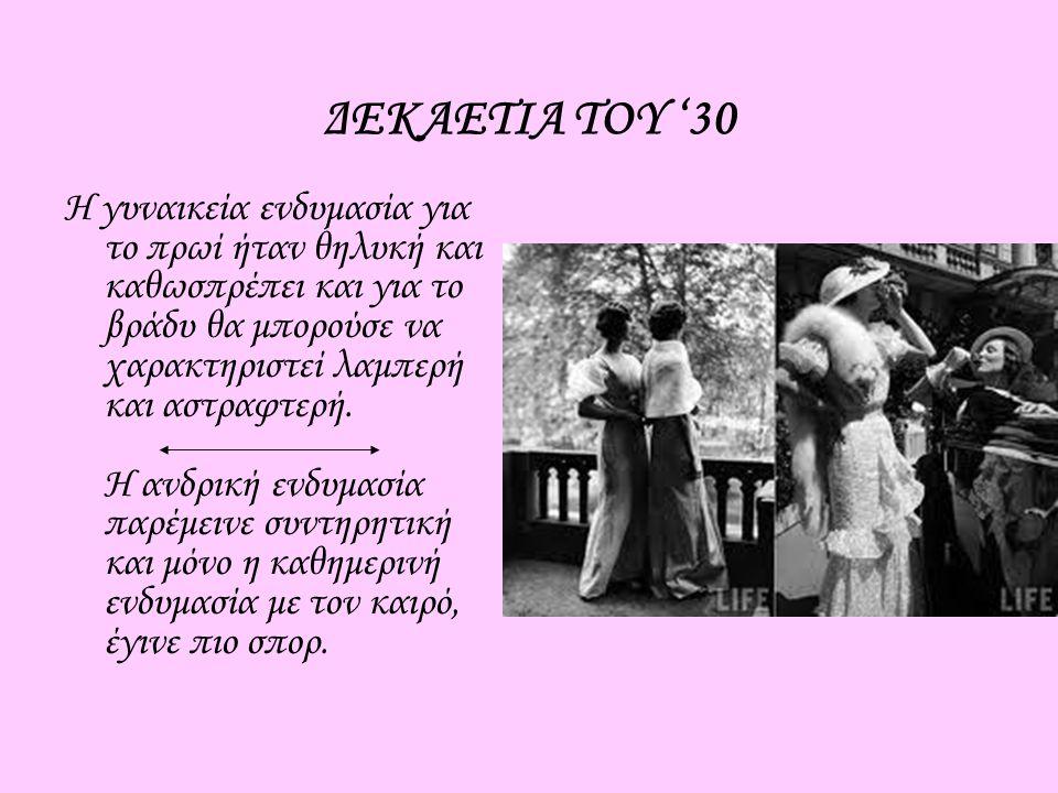 ΔΕΚΑΕΤΙΑ ΤΟΥ '30