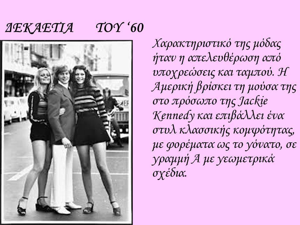 ΔΕΚΑΕΤΙΑ ΤΟΥ '60