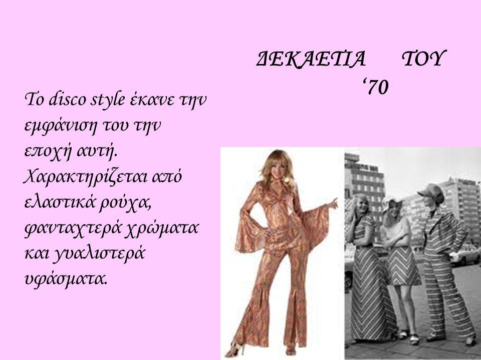 ΔΕΚΑΕΤΙΑ ΤΟΥ '70