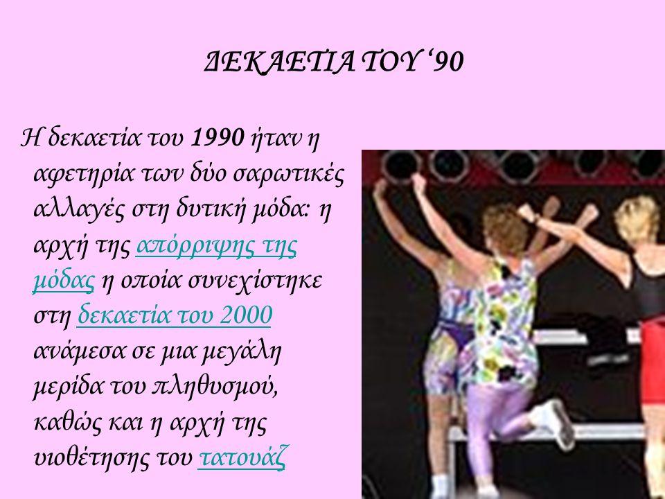 ΔΕΚΑΕΤΙΑ ΤΟΥ '90