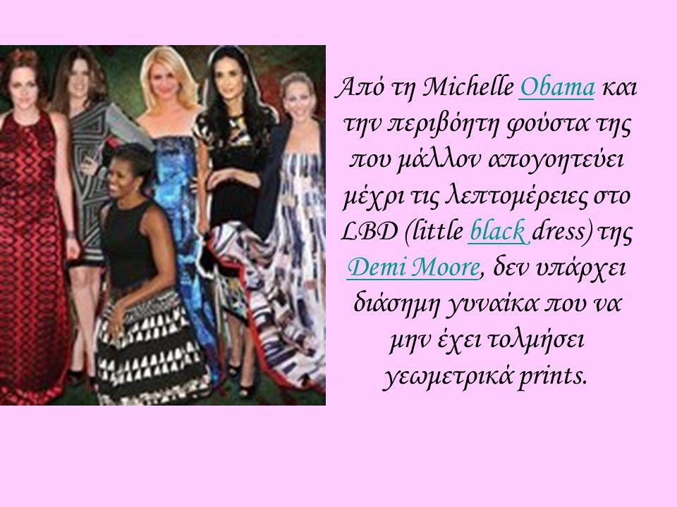Από τη Michelle Obama και την περιβόητη φούστα της που μάλλον απογοητεύει μέχρι τις λεπτομέρειες στο LBD (little black dress) της Demi Moore, δεν υπάρχει διάσημη γυναίκα που να μην έχει τολμήσει γεωμετρικά prints.