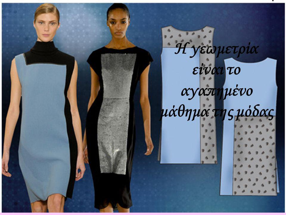 Η γεωμετρία είναι το αγαπημένο μάθημα της μόδας