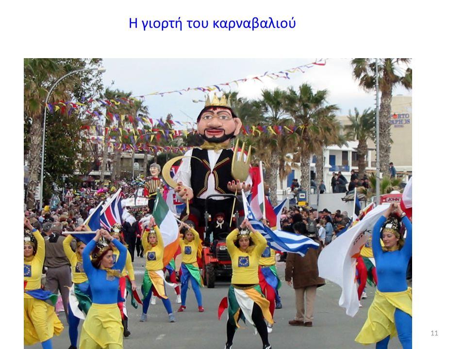 Η γιορτή του καρναβαλιού