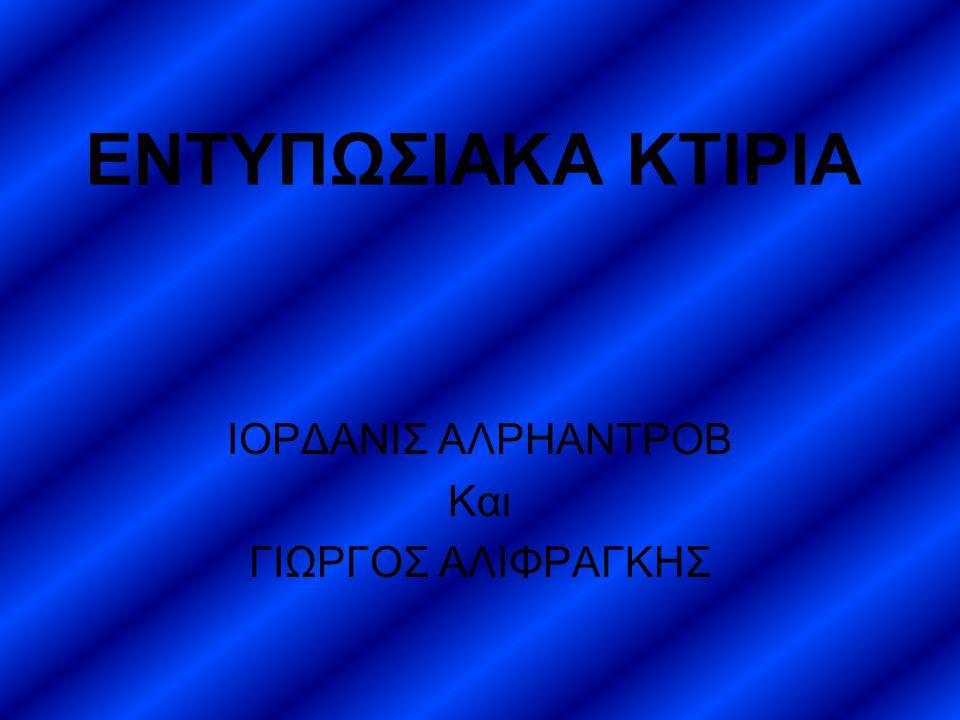 ΙΟΡΔΑΝΙΣ ΑΛΡΗΑΝΤΡΟΒ Και ΓΙΩΡΓΟΣ ΑΛΙΦΡΑΓΚΗΣ