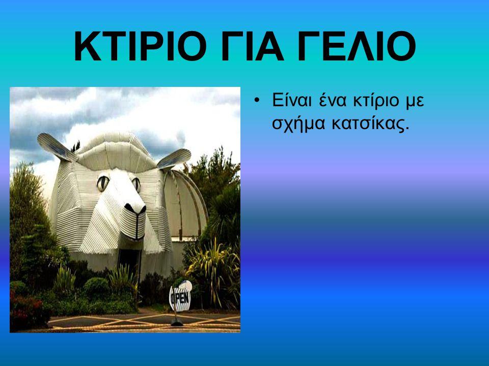 ΚΤΙΡΙΟ ΓΙΑ ΓΕΛΙΟ Είναι ένα κτίριο με σχήμα κατσίκας.