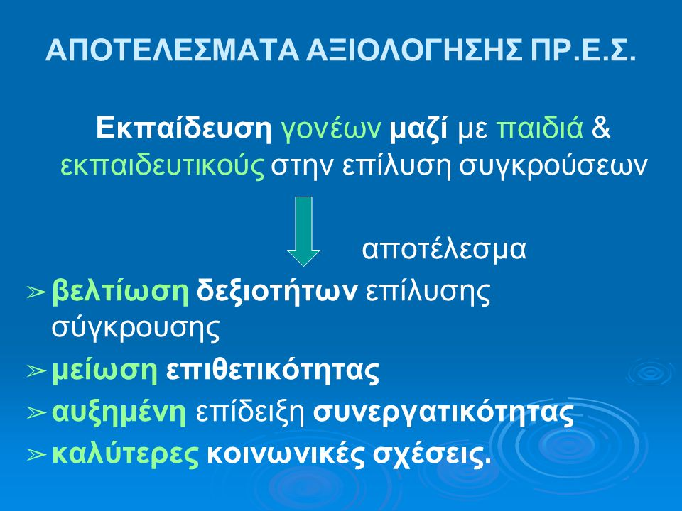 ΑΠΟΤΕΛΕΣΜΑΤΑ ΑΞΙΟΛΟΓΗΣΗΣ ΠΡ.Ε.Σ.