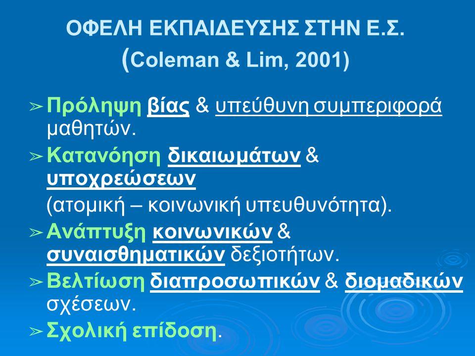 ΟΦΕΛΗ ΕΚΠΑΙΔΕΥΣΗΣ ΣΤΗΝ Ε.Σ. (Coleman & Lim, 2001)