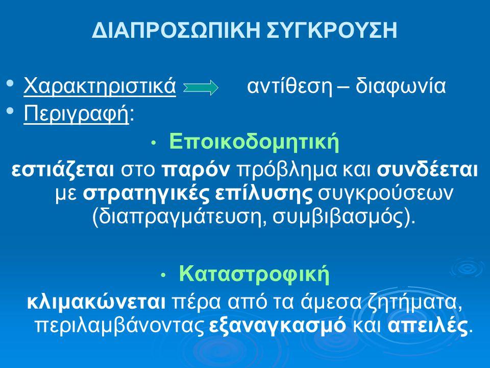 ΔΙΑΠΡΟΣΩΠΙΚΗ ΣΥΓΚΡΟΥΣΗ