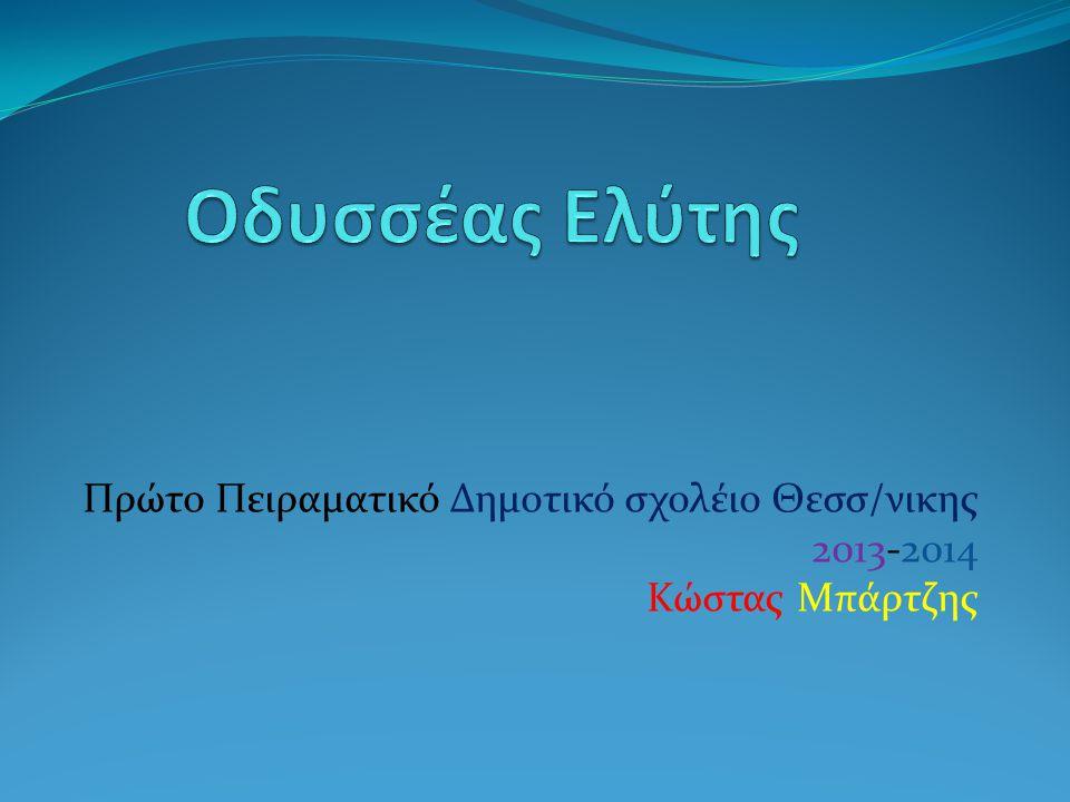 Οδυσσέας Ελύτης Πρώτο Πειραματικό Δημοτικό σχολέιο Θεσσ/νικης