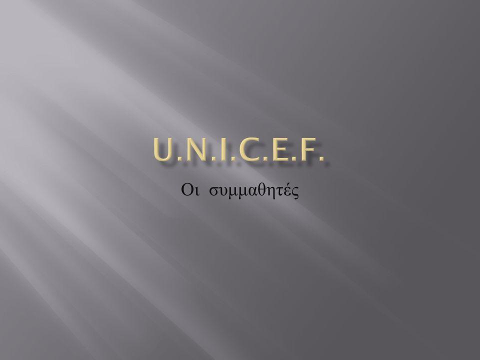 U.N.I.C.E.F. Οι συμμαθητές