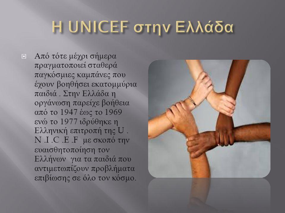 Η UNICEF στην Ελλάδα