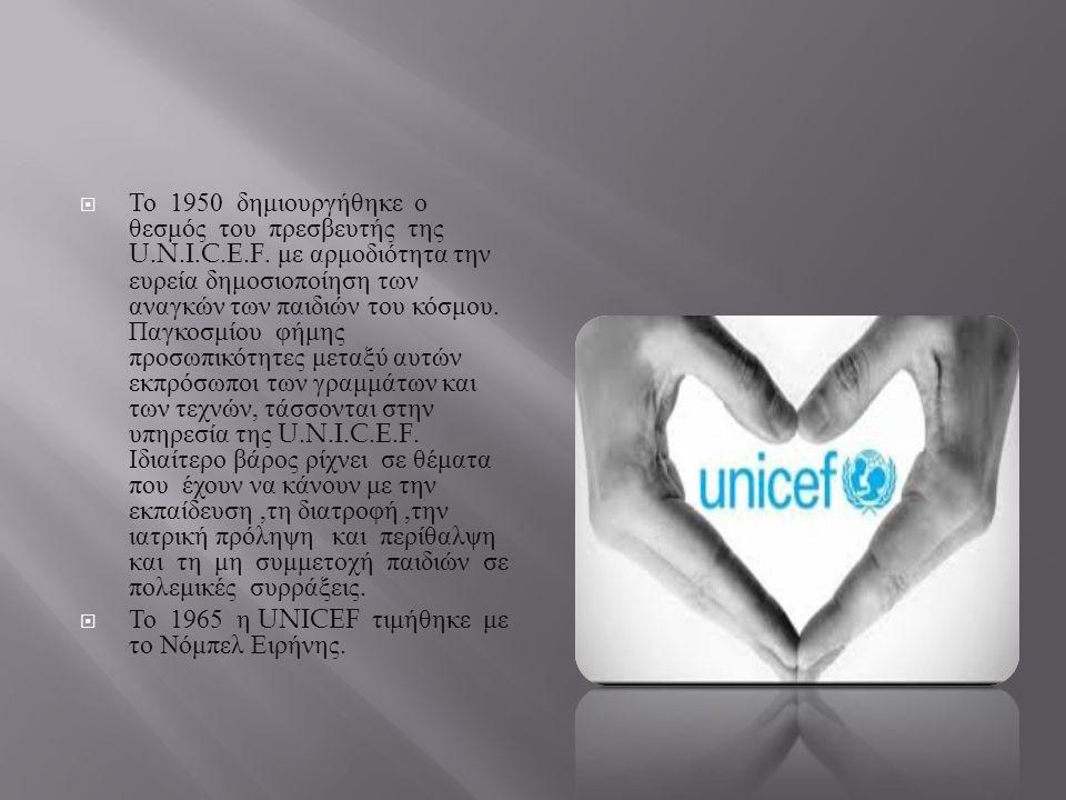 Το 1950 δημιουργήθηκε ο θεσμός του πρεσβευτής της U. N. I. C. E. F