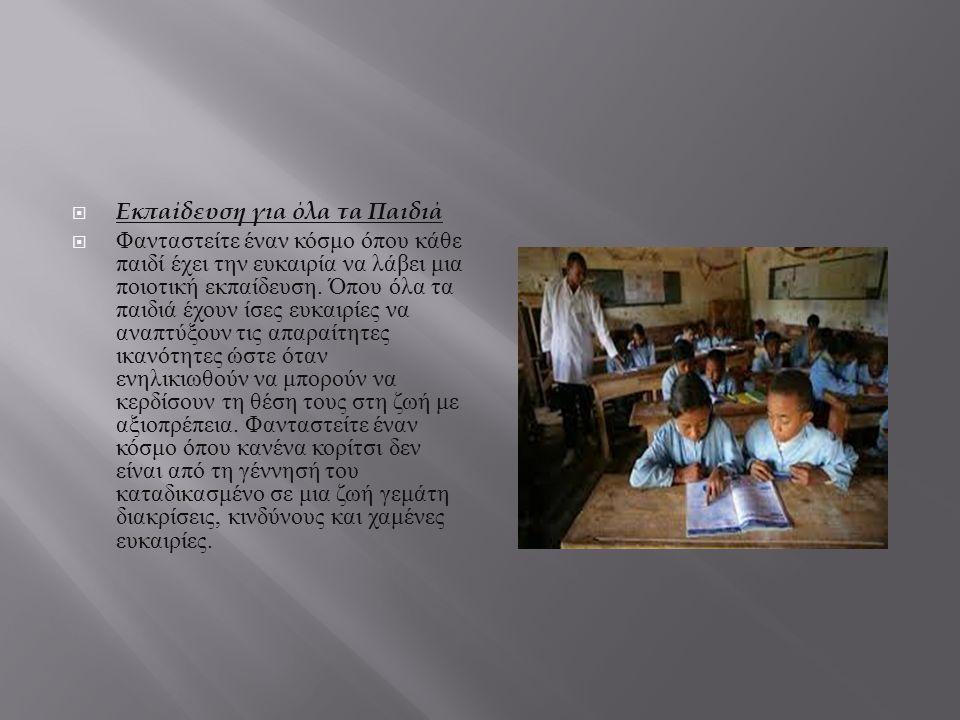Εκπαίδευση για όλα τα Παιδιά
