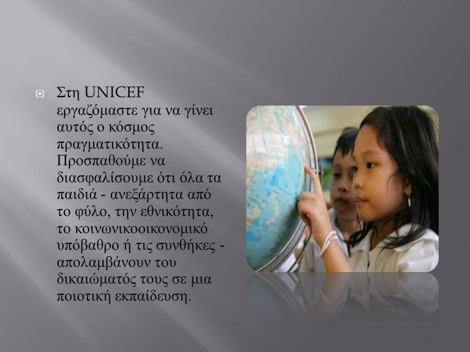 Στη UNICEF εργαζόμαστε για να γίνει αυτός ο κόσμος πραγματικότητα