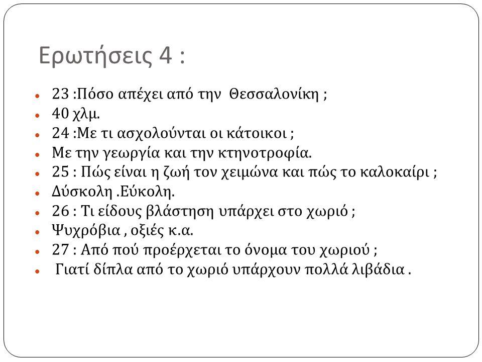 Ερωτήσεις 4 : 23 :Πόσο απέχει από την Θεσσαλονίκη ; 40 χλμ.