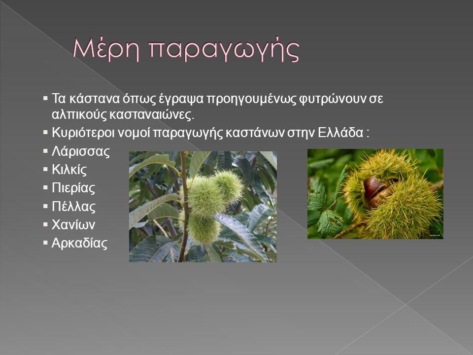 Μέρη παραγωγής Τα κάστανα όπως έγραψα προηγουμένως φυτρώνουν σε αλπικούς κασταναιώνες. Κυριότεροι νομοί παραγωγής καστάνων στην Ελλάδα :
