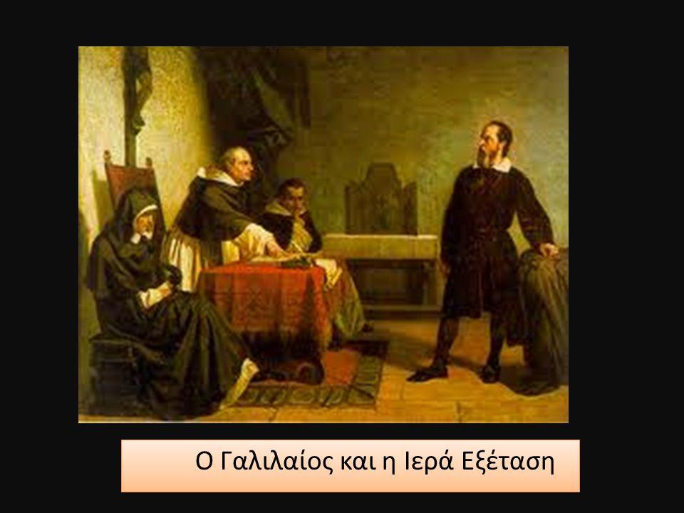 Ο Γαλιλαίος και η Ιερά Εξέταση