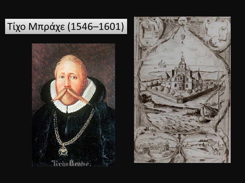 Τίχο Μπράχε (1546–1601)