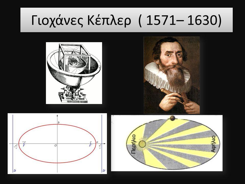 Γιοχάνες Κέπλερ ( 1571– 1630)