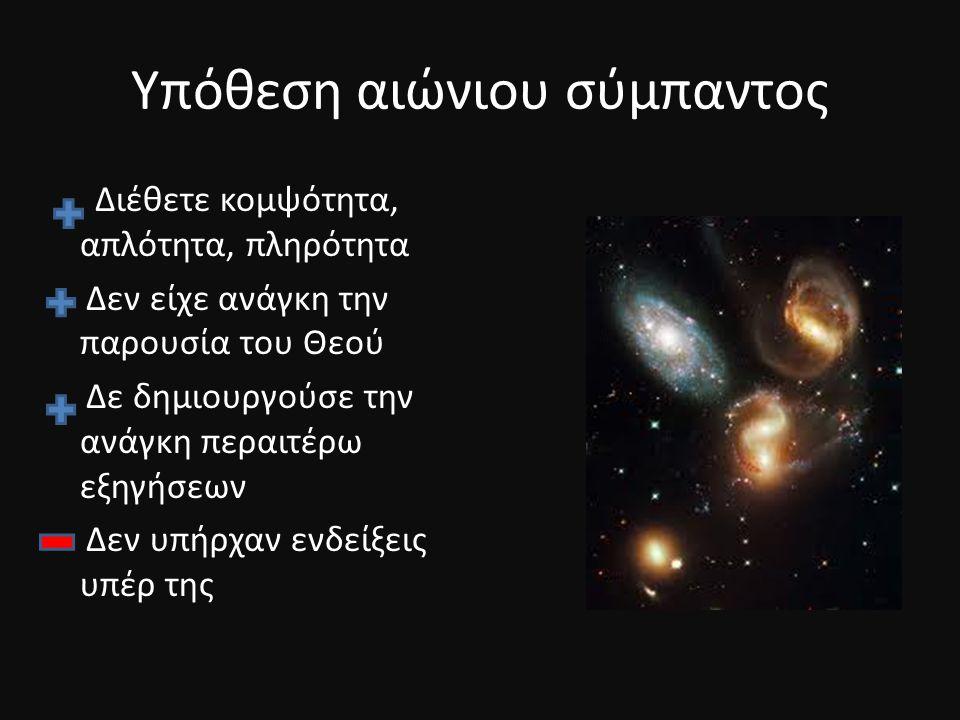 Υπόθεση αιώνιου σύμπαντος