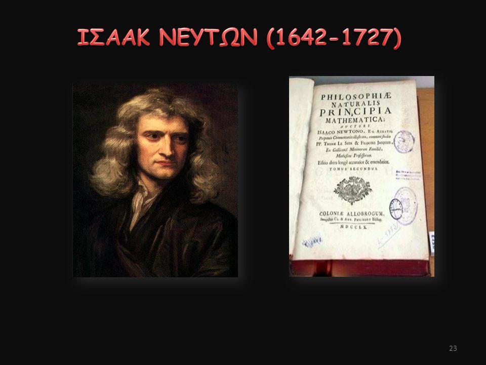 ΙΣΑΑΚ ΝΕΥΤΩΝ (1642-1727)
