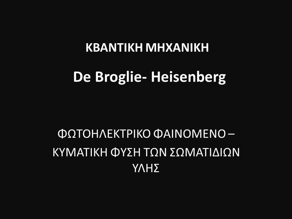 ΚΒΑΝΤΙΚΗ ΜΗΧΑΝΙΚΗ De Broglie- Heisenberg