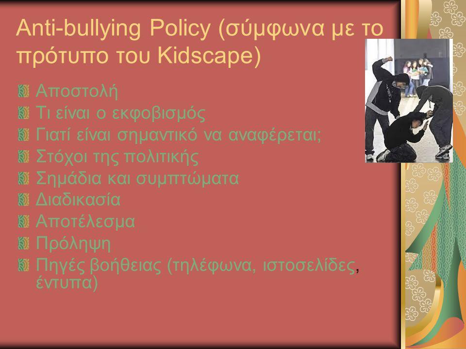 Anti-bullying Policy (σύμφωνα με το πρότυπο του Kidscape)