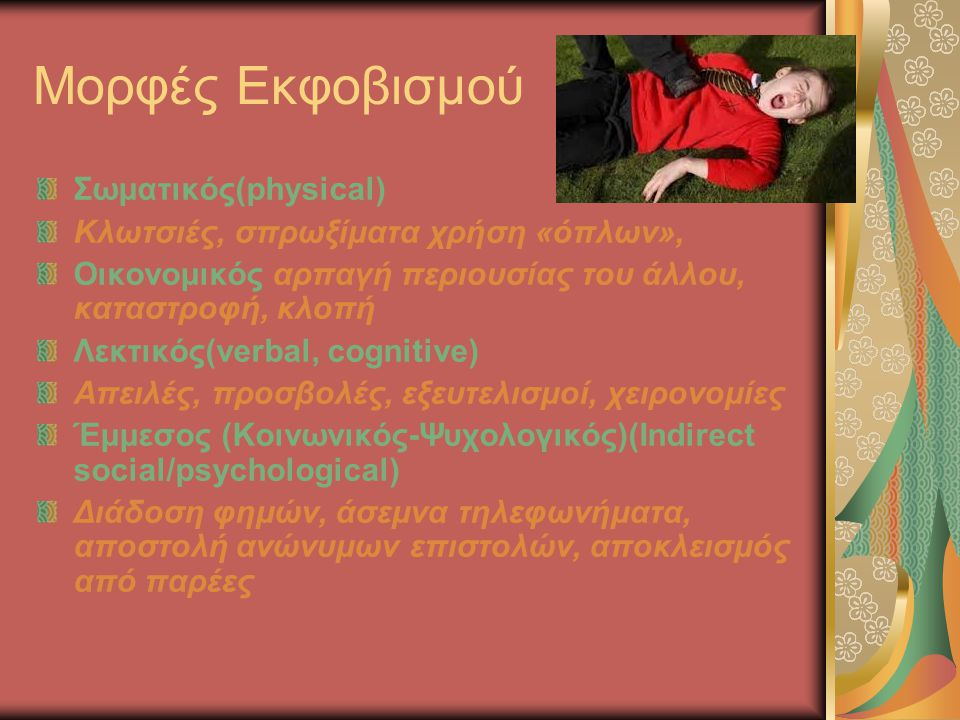 Μορφές Εκφοβισμού Σωματικός(physical)